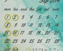2014年9月の営業日