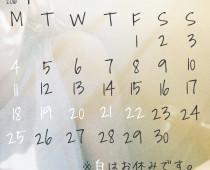 2016年4月の営業日と臨時休業のお知らせ