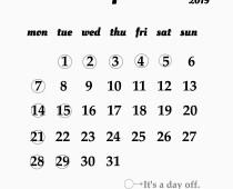 2019年1月の営業日